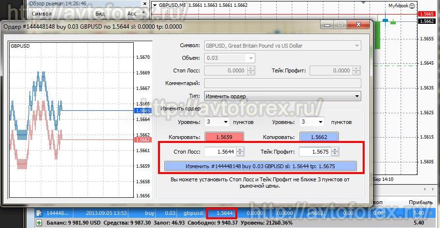 Как закрыть пол ордера forex копировальщик сигналов forex скачать бесплатно