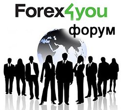 Форум для общения трейдеров ДЦ Forex4you.
