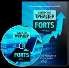 Обложка диска видеокурса Киберсант-Трейдер: FORTS.
