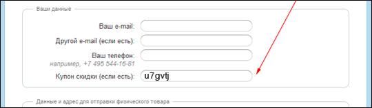 Пример заполнения поля Купон скидки при оформлении заказа.