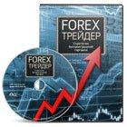 Логотип видеокурса Forex-Трейдер.