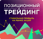 Логотип онлайн тренинга Позиционный трейдинг.