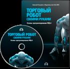 Обложка диска видеокурса Торговый робот своими руками.