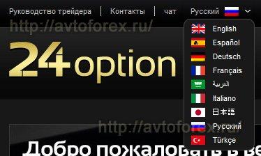 Перечень языков, поддерживаемых брокером 24option.