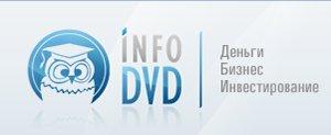 Партнёрская программа от издательства Info-DVD.