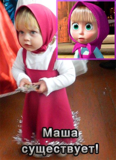 Реальная Маша существует!