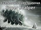 Прибыльная скальпинговая стратегия SuperScalper.