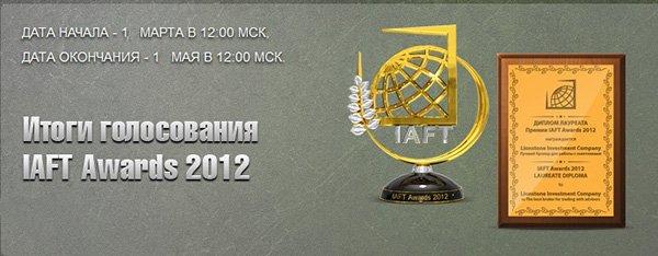Подведены итоги голосования IAFT Awards 2013.