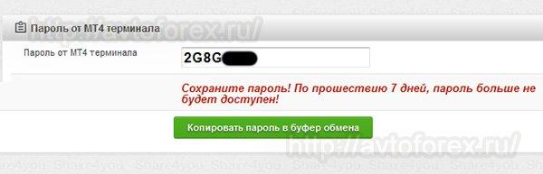 Пароль от счета подписчика сервиса Share4you.
