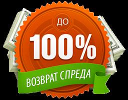 Новости МОФТ - 100% возврат спреда.