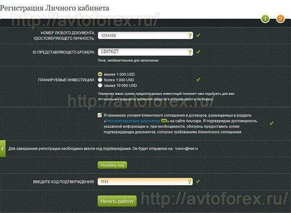 Шаг 2 регистрации аккаунта в ДЦ Альпари.