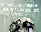 Описание и ссылка на бесплатное скачивание советника Forex Trend River.