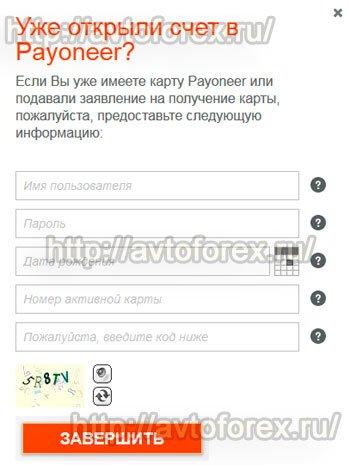 Привязка ранее открытой карту Payoneer к партнерскому счету uTrader.
