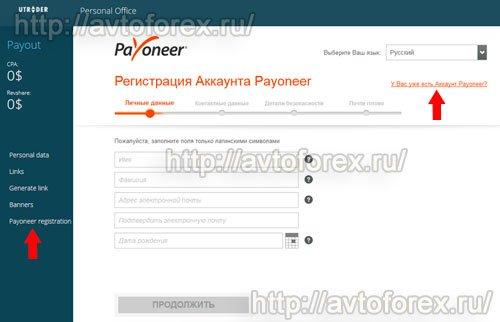 Открытие карты Payoneer.