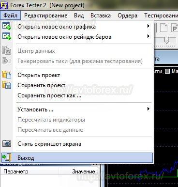 Меню Файл программы Форекс Тестер 2.