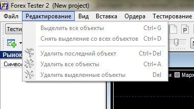 Меню Редактирование в Forex Tester.