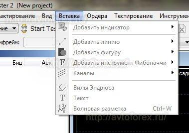 Меню Вставка в Forex Tester 2.