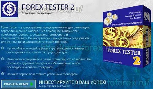Скачивание программы Forex Tester с официального сайта.