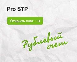 На сервере Pro STP в ДЦ Forex4you доступны рублевые счета.