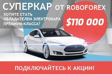 Акция в RoboForex с розыгрышем автомобиля Tesla S P85D.