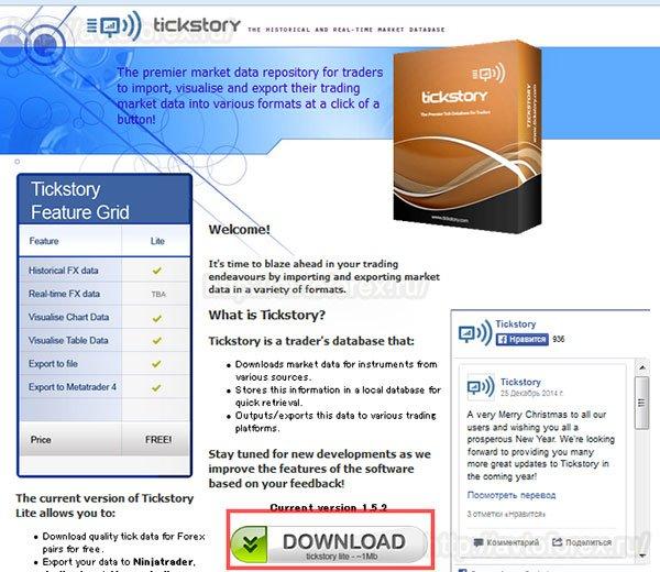 Ссылка на скачивание программы Tickstrory Lite.