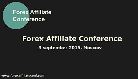 Конференция Forex Affiliate Conference по партнерскому маркетингу в Москве.