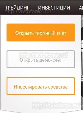 Выбор счета для регистрации.