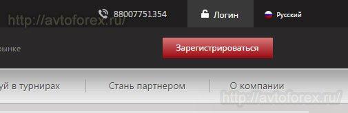 Регистрация на сайте MFX Broker.