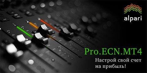 Запуск новых PRO.ECN.mt4 счетов в компании Альпари.