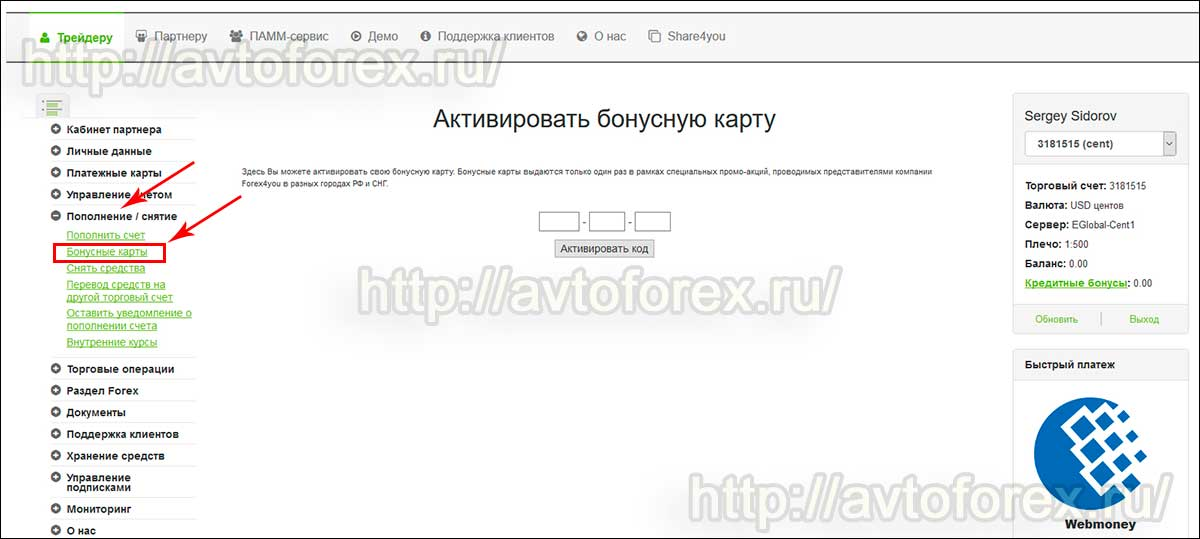 Forex4you использовать бонусы 14 02 2012 форекс комментарии eintragen php