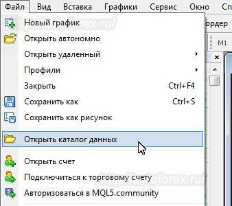 """Поиск каталога данных терминала через меню """"Файл"""""""