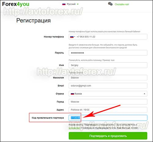 Окно регистрации клиента в ДЦ Forex4you.
