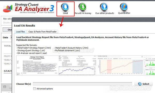 Загрузка отчета в программу EA Analyzer.