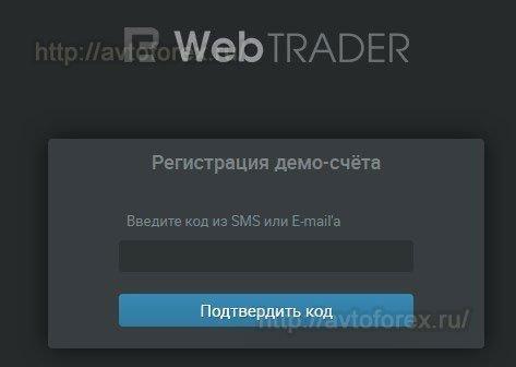 Окно для ввода кода подтверждения регистрации демо-счета в РобоФорекс.