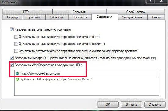 Добавление сайта ForexFactory в список разрешенных адресов.