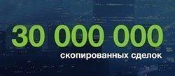 На сервисе Share4you заключена 30-миллионая сделка, участники вознаграждены.