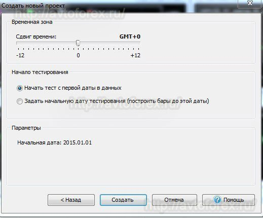 Создание нового проекта в тестере Forex Tester 3 - шаг 3.