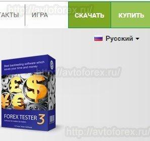 Ссылка на скачивание программы Forex Tester 3.