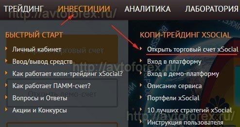 Регистрация аккаунта в AMarkets для работы с сервисом xSocial.