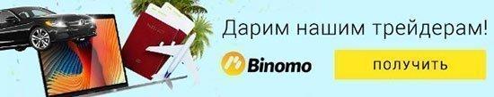 Ценные призы в конкурсе трейдеров у брокера Binomo.