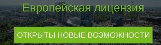 Брокеру Forex4you выдана европейская лицензия.