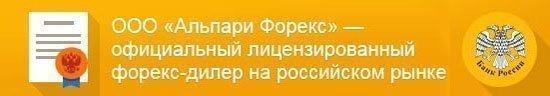 Альпари выдана официальная российская лицензия.