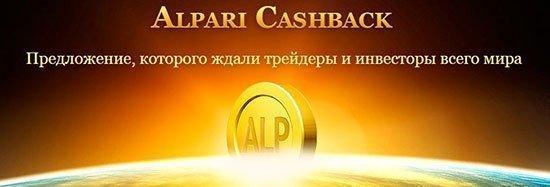 """Результаты работы бонусной программы """"Alpari CashBack""""."""