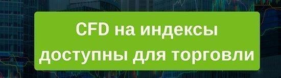 Возможность торговли CFD на индексы у брокера Forex4you.