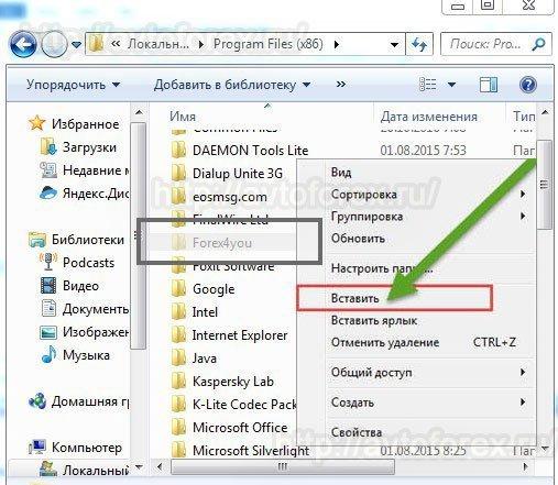 Вставка файлов терминала из каталога в папку на диске C.