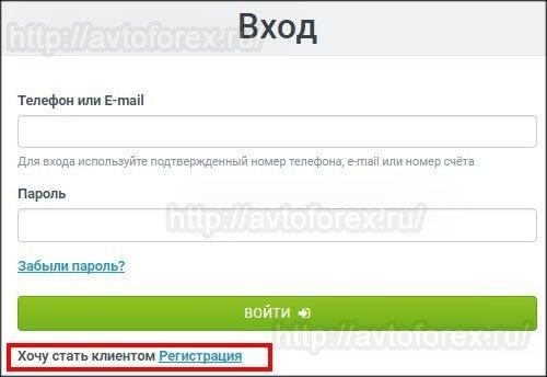Форма авторизации клиента на сайте ДЦ Forex4you.