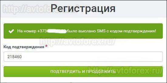 Подтверждение регистрации через код.