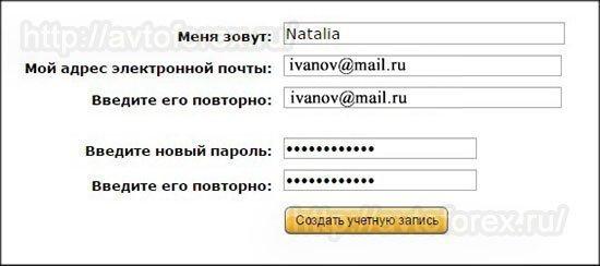 Указание пароля пользователя для сервиса Amazon.