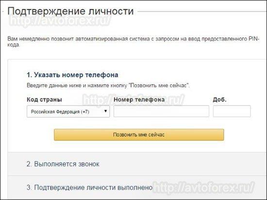 Указание номера телефона для подтверждения личности пользователя.