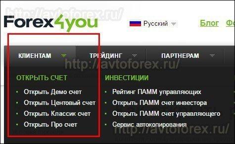 Выбор типа счета для открытия счета в ДЦ Forex4you.